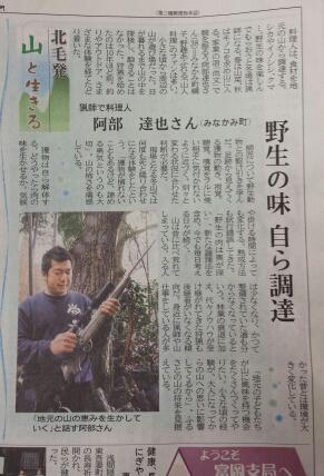 上毛新聞にて