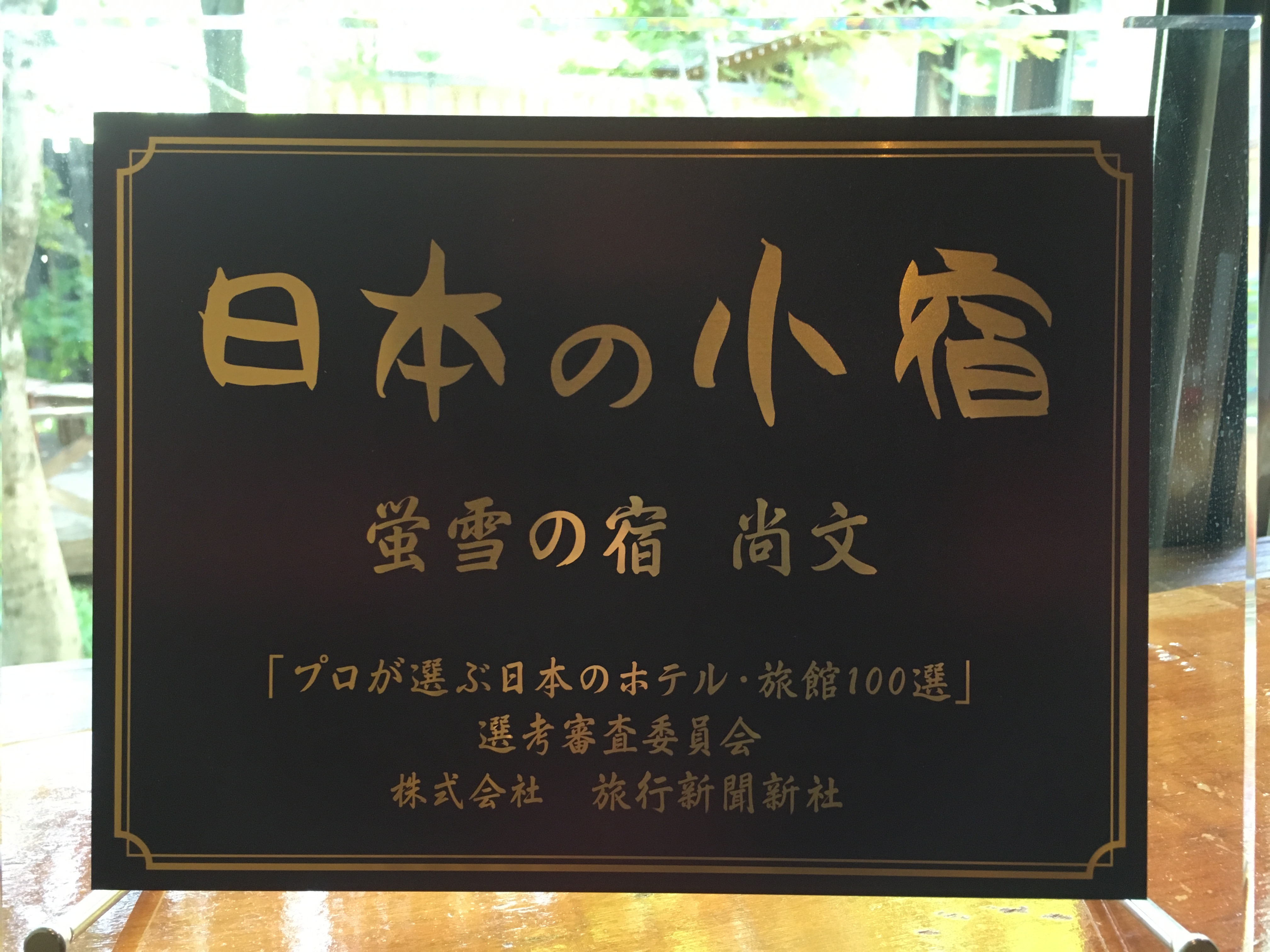 日本の小宿
