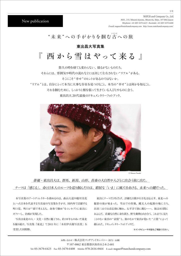 higashide_press_jp_170221.jpg