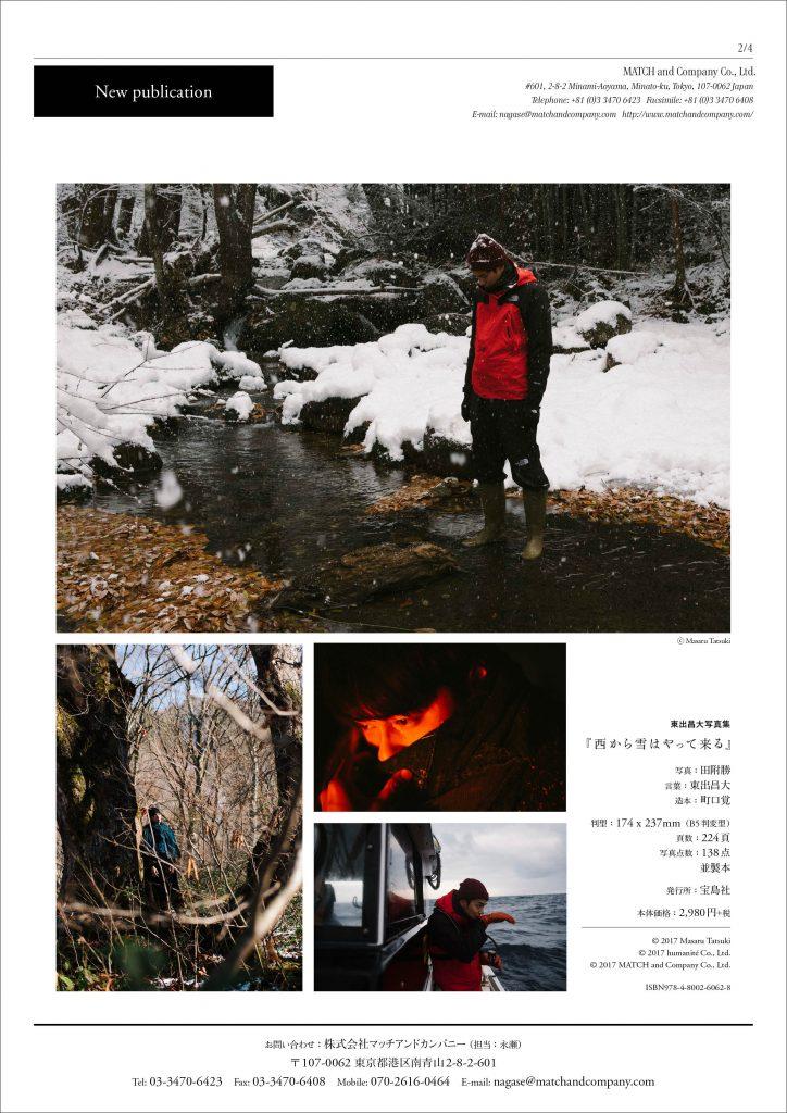 higashide_press_jp_1702212.jpg