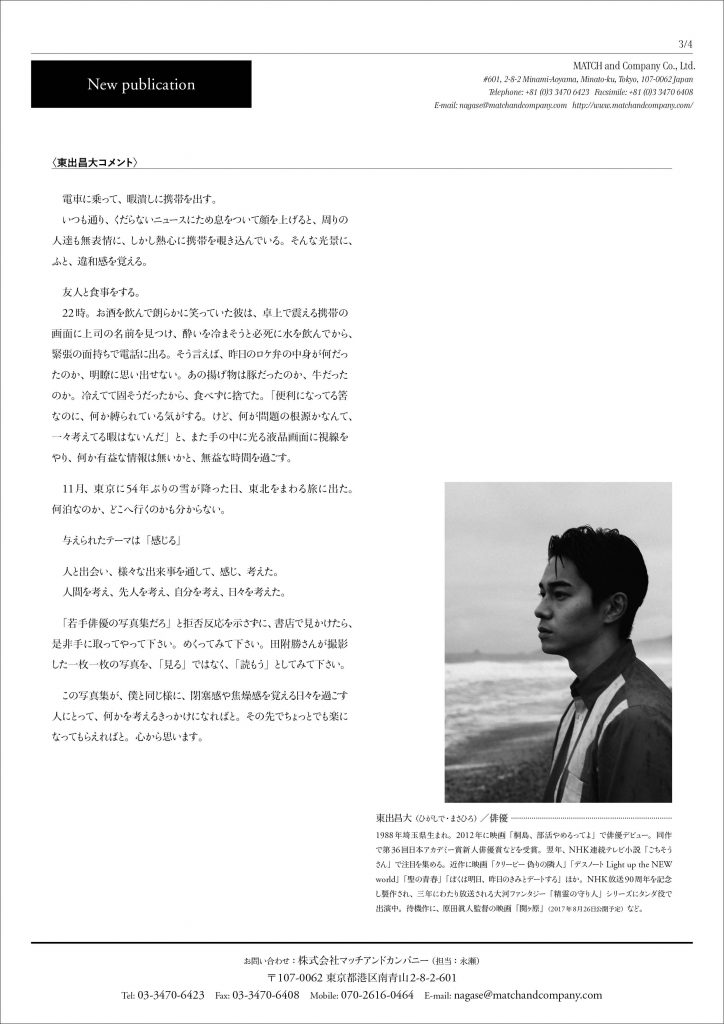 higashide_press_jp_1702213.jpg