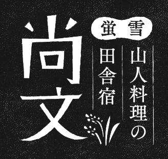 田舎時間で過ごす一日本物食材の宿尚文しょうぶん