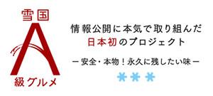 雪国A級グルメ