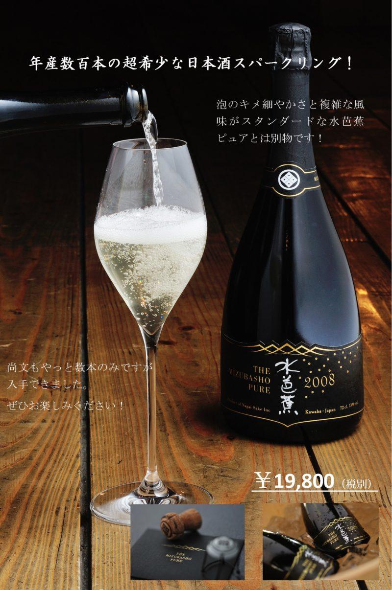 水芭蕉PURE VINTAGE2008