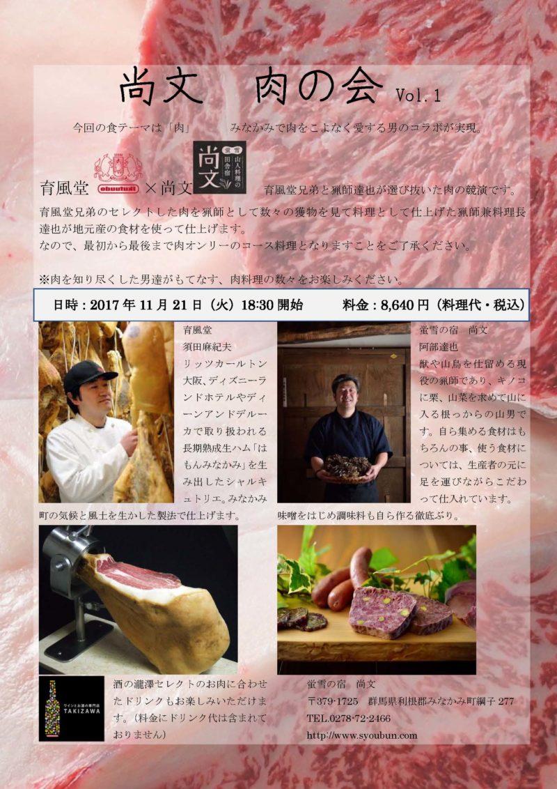 11月21日開催  尚文 肉の会Vol.1