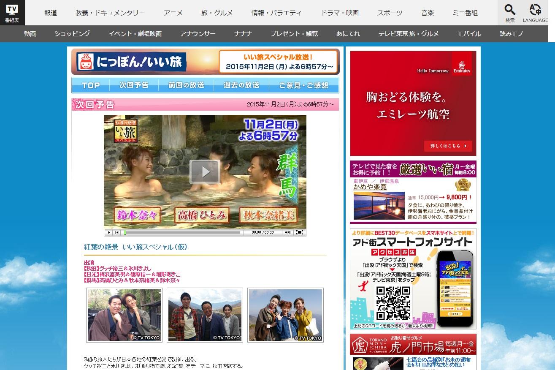 テレビ放映のお知らせ