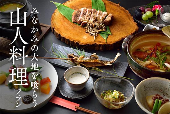 【山人料理プラン】みなかみの大地を喰らう!