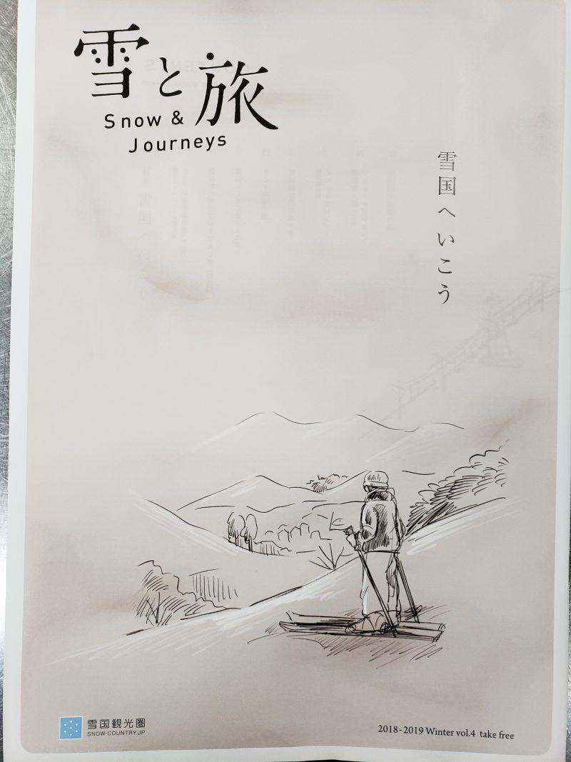 フリーペーパー掲載のお知らせ