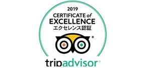 tripadvisor 2019エクセレンス認証
