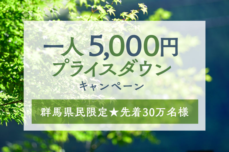 群馬県民限定★一人5,000円プライスダウンキャンペーン
