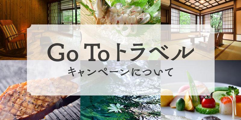 GoToトラベルキャンペーン対象プラン増設のお知らせ